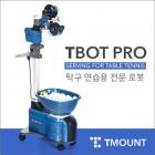 티봇 프로
