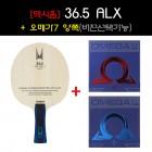 [쉐이크 세트] 엑시옴 36.5 ALX 블레이드 + 엑시옴 오메가7 시리즈 - 쉐이크라켓세트