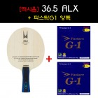 [쉐이크 세트] 엑시옴 36.5 ALX 블레이드 + 닛타쿠 파스탁G-1 시리즈 - 쉐이크라켓세트