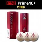 [줄라] 프리미엄시합구 Prime 40+ (3pcs) - 3개입 시합구